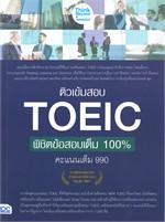 ติวเข้มสอบ TOEIC พิชิตข้อสอบเต็ม 100% คะแนนเต็ม 990